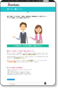 婚活・結婚についてのお悩み・ご相談は、婚活協会の「個別相談会」をご利用ください。 —「オンライン相談会」がスタートしました!—  |  一般社団法人 日本婚活支援協会