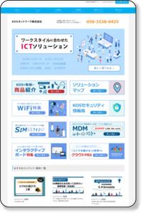 pbxサービスを大阪のKOSネットワークがご案内!