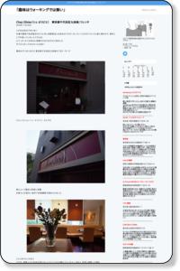 Chez Olivier(シェ オリビエ) 東京都千代田区九段南/フレンチ : 「趣味はウォーキングでは無い」