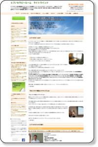 ヒプノセラピー大阪|退行催眠療法 前世療法 カウンセリングは関西のライトウインド