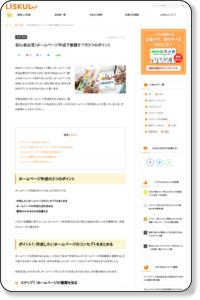 ホームページ作成で最初に考えるべき3つのポイントと作成方法の選び方