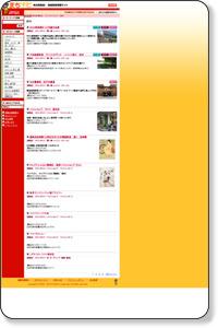まちナビ 東京都 葛飾区 タウンガイド  まちナビで地域情報ならおまかせ!〜まちナビで地元再発見!地域密着情報サイト