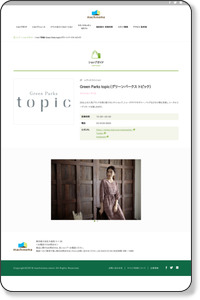 Green Parks topic(グリーンパークス トピック) | ショップガイド | マチノマ大森