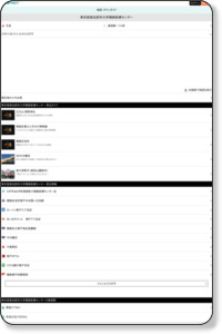 地図・タウンガイド|乗換案内NEXT