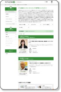 信頼できる北海道の『メンタル・カウンセリング』の専門家一覧 - マイベストプロ北海道