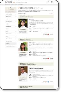 全国 シニアの専門家Webガイド [専門家をさがせるWebガイド【マイベストプロJAPAN】]