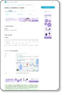 永代歯科(東京都江東区新砂3丁目4-31 南砂町ショッピングセンターSUNAMO4F : 「南砂町」駅) | メディカルノート