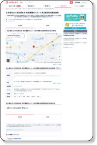 社会福祉法人東京福祉会 特別養護老人ホーム第2練馬高松園医務室 - 東京都練馬区 | MEDLEY(メドレー)