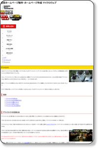 アフィリエイト | 格安ホームページ制作・ホームページ作成 マイクロウェブ