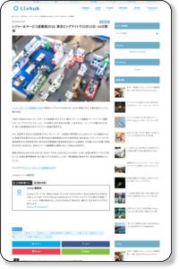 レジャー&サービス産業展2018、東京ビッグサイトで10月15日・16日開催 | 民泊ニュース | 日本最大級の民泊情報サイト MINPAKU.Biz | 民泊・Airbnb運用代行比較