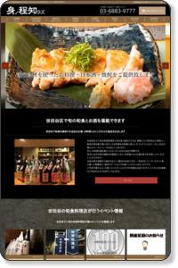 世田谷で旬の和食料理とお酒が楽しめる身ノ程知ラズ
