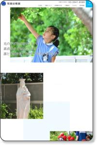 聖園幼稚園 | カトリック東京大司教区設立による「聖園幼稚園」は、学校法に従い、人格形成の最も大切な幼児期にふさわしい環境を与えて幼児を教育します。