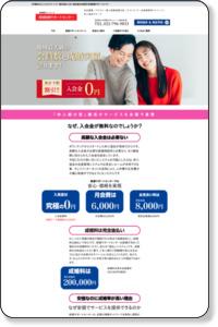 結婚相談・婚活なら【宮城結婚サポートセンター】/TOPページ