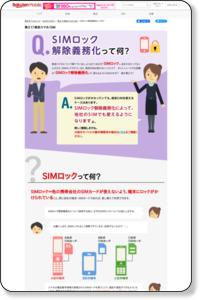 楽天モバイル: 教えて!格安スマホ/SIM SIMロック解除義務化って何?