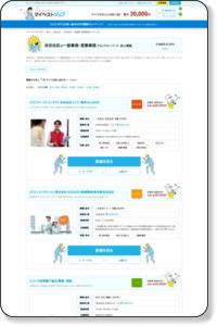 世田谷区の一般事務・営業事務のバイト・パート《お祝い金付》求人情報|マイベストジョブ