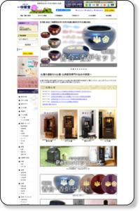 仏壇から位牌、数珠など一式が揃う通販サイト