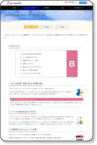 宮崎 都城 ホームページ制作 ネット宮崎|ブログベースホームページ - 7つのメリット