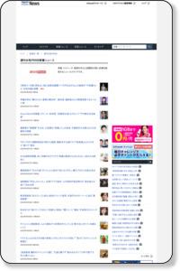 週刊女性PRIMEの記事一覧|Infoseekニュース