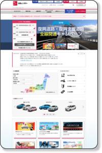 レンタカーなら日産レンタカー【公式】