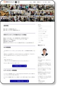 熊本カウンセリング | 熊本のNLPとヒプノセラピーのスクール