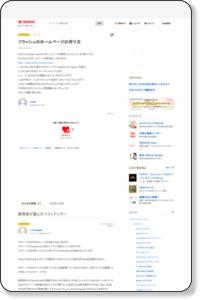 フラッシュのホームページの作り方 - ホームページ作成ソフト 解決済み| 【OKWAVE】