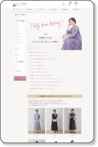 兵庫県でおすすめのレンタルドレスショップ紹介|結婚式・お呼ばれ・パーティーに|レンタルドレスワンピの魔法