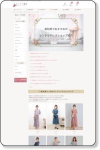 高知県でおすすめのレンタルドレスショップ紹介|結婚式・お呼ばれ・パーティーに|レンタルドレスワンピの魔法