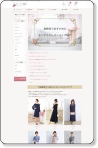 島根県でおすすめのレンタルドレスショップ紹介|結婚式・お呼ばれ・パーティーに|レンタルドレスワンピの魔法