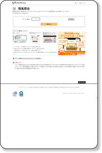 https://portal.webmoney.jp/card/spd.jsp?tmpl=balance