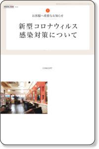 亀有 美容室PRIDE.RISE(プライドライズ)