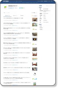 株式会社プロキッズのプレスリリース(最新配信日:2019年8月30日 13時00分)|プレスリリース配信・掲載のPR TIMES