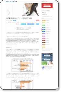 シニア層におけるコミュニティーサイト利用に関する調査 - 調査結果 - NTTコム リサーチ