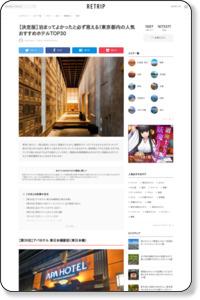 【決定版】泊まってよかったと必ず思える!東京都内の人気おすすめホテルTOP30 | RETRIP[リトリップ]