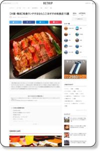 【大阪・梅田】和食ランチするならここ!おすすめ和食店15選 | RETRIP[リトリップ]