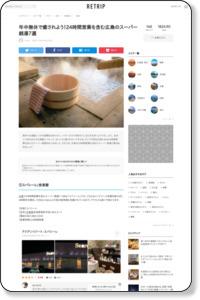 年中無休で癒されよう!24時間営業を含む広島のスーパー銭湯7選 | RETRIP[リトリップ]