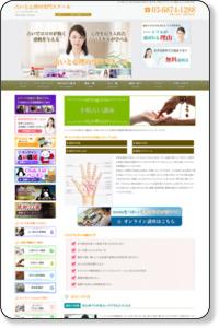手相占い講座 - 占い師になる学校|東京で人気の占い教室ハートフル