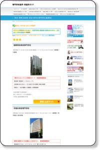 【東京・関東】美容師・美容・エステの専門学校を比較!厳選10校+   専門学校ウォッチャー