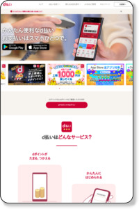 https://service.smt.docomo.ne.jp/keitai_payment/campaign/dpay_p401902/cpn_dpay_p401902.html