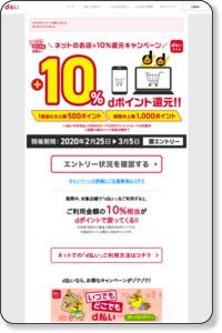 https://service.smt.docomo.ne.jp/keitai_payment/campaign/lp/netshop2002/index.html