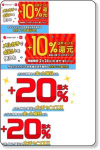 https://service.smt.docomo.ne.jp/keitai_payment/campaign/mercari_dp/