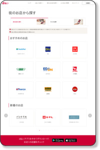 https://service.smt.docomo.ne.jp/keitai_payment/town/index.html
