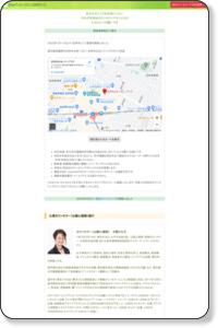 世田谷カウンセリングオフィス|東京>世田谷>三軒茶屋(東急田園都市線)