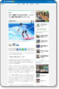 スポーツ施設「スポル品川大井町」 人工サーフィン施設や屋内4面のテニスコートも - 品川経済新聞