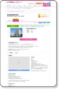東京教育専門学校のオープンキャンパス情報 | マイナビ進学