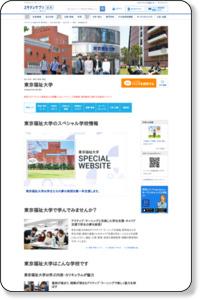 東京福祉大学 | 資料請求・願書請求・学校案内【スタディサプリ 進路】