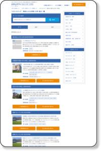 カウンセリング 神奈川の大学・大学院情報|スタディサプリ 社会人大学・大学院