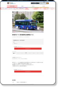 新宿WEバス(新宿駅周辺循環型バス) | しんじゅくノート[新宿区]