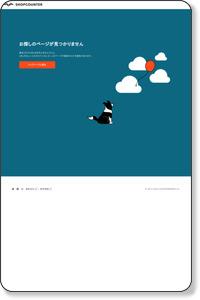 東京都のショッピングモール | SHOPCOUNTER[ショップカウンター]