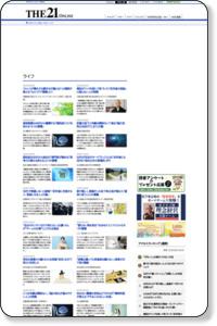 仕事の悩み | THE21オンライン|仕事の「お悩み解決」ウェブマガジン