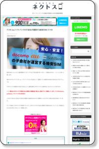 ドコモ/au/ソフトバンクの子会社が運営する格安SIM/スマホ